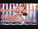 焔のラブライブ!スクスタ日和 #37「焔 勝ち組になるの巻」
