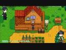 【ゆっくり実況プレイ】篭手切江が牧場生活を始めたようです【Stardew Valley Modプレイ】第3話
