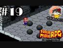 【やがみんの】スーパーマリオRPGで大冒険してみた 【#19 パズル大パニック!!】