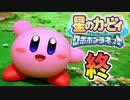 【実況】もう俺、ピンクのロボでいいや【星のカービィロボボプラネット】Part18