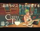 【金持ちのマスターが経営する】COFFEE TALK part2【実況】