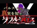 【DX3rd】パルスィと真実を知るダブルクロスPart9
