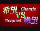 【MUGEN】希望 VS 絶望 ~Chaotic Request~ OP