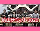 桃山商事#31前編「年度末スペシャル!桃山サミット2020」
