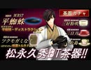 【MMD刀剣乱舞】絶望がくる【燭台切光忠2方】