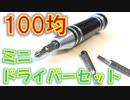 【100均ドライバー】ミニドライバーセット プラス マイナス 工具 EDC おすすめ トピック