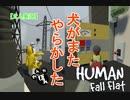 【攻略】犬がまたやらかした【HUMAN fall flat】