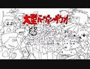 """【おそ松さん】へそくりウォーズが""""大型バージョンダウン?!""""【エイプリルフール】"""