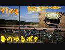【Vlog】初めて大垂水峠を登ってみたり ゼブラコーヒー行ったり を再編集しました