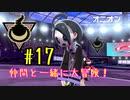 【ポケットモンスターシールド】 仲間と一緒に大冒険! part17