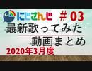 にじさんじ最新歌ってみた動画まとめ #03 2020年3月度