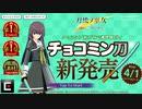 【刀使ノ巫女 刻みし一閃の燈火】チョコミン刀 新発売 / ミス伍箇伝結果発表!