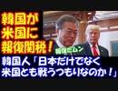 【海外の反応】 韓国が、WTO判定未履行の 米国に 4000億ウォンの 関税!