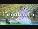 【イリス】 Prhythmatic 踊ってみた 【22歳!】
