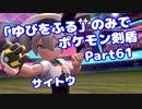 【ポケモン剣盾】「ゆびをふる」のみでポケモン【Part61】【VOICEROID実況】(みずと)