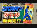 【新発売!?】コバブルマンソーセージ30秒CM【メタリックカード入り】