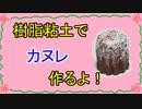 【週刊粘土】パン屋さんを作ろう!☆パート55