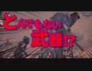 【Bloodborne】|高難易度ブラッドボーン|とんでもない武器|【初見実況】part15