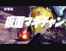 【MHW:IB】仮面マキチャン 1話