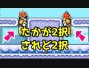【マリオメーカー2】世界のコースで戯れる #65【ゲーム実況】