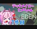 【ヒメミコ実況】デッキメイカーヒメちゃん 1歩目 【ONE STEP FROM EDEN】