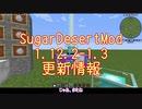 [Minecraft1.12.2]お砂糖砂漠modのアップデートの紹介