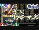 【実況】今日のイザヤール占い【DQR】 Part6