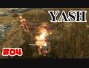 #04【SKYRIM/YASH】ハードなコアはお好きですか?【ゆっくり実況プレイ】