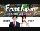 【Front Japan 桜】コロナ恐慌後の世界 / 北朝鮮と新型コロナ[桜R2/4/1]