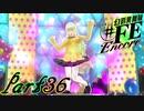 【楽しく実況!】~芸能活動は世界を救う!~ 幻影異聞録#FE Encore【part36】