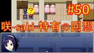 sakiquest3 #50:咲RPGを「咲-saki-」好きが全国編の話をしながらゆっくり実況(初見プレイ)