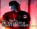 【打倒ブライアン】LastJapaneseGANGSTA【GOLD from GYGANGSTAR】