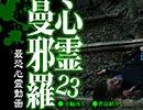 心霊曼邪羅23