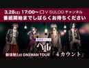 2020.03.28放送「ベル 新体制1st ONEMAN TOUR『4カウント』緊急ライヴ配信」