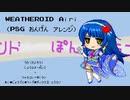 WEATHEROID Airi(PSG音源アレンジ)