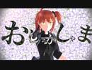 【Fate/MMD】二部ぐだ子とおしゃかしゃま【LB5ネタバレ】