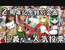 【サタスペ】チンスペ《2周年特別企画人気投票》【ゆっくりTRPG】