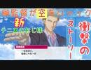 【実況】空中ジャック!ハッカーと化した榊監督~新テニスのおじ様 ライジングバラード編~【テニラビ】