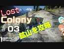[Lost Colony]#03 鉱山を攻略しよう![Space Engineers]
