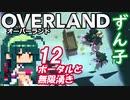 ずん子 OVERLAND:西へ#12「ポータルと無限湧き」