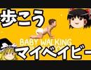 【ゆっくり実況】歩け赤ちゃん ベイビーシミュレーター 『まいにち神ゲー(できるだけ)』