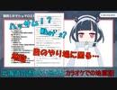 【磁富モノエ】北海道の地名とハッサム カラオケでの恥ずかしかった話【VOMS 切り抜き】