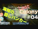 [Lost Colony]#04 海賊の隠しバンカー攻略戦[Space Engineers]