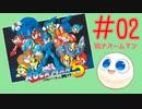 【実況#02】ロックマン5をひたすら楽しむマシュマロ【ナパームマンステージ】