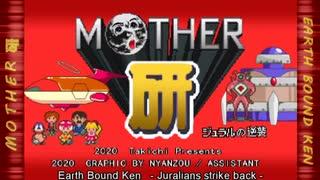 新連載決定! Mother研 CM【Mother2×チャージマン研!】