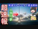 【ゆっくり超速報】人類の夢!軌道エレベーターついに建造開始!
