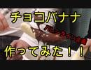 【バレンタイン企画】チョコバナナ作ってみた!【いまさらトライチャンネル】 #31
