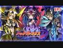 【シンフォギアXD】EV093-S01「迷い子たちの流離」竜姫咆哮メックヴァラヌスD