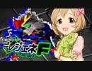 【GジェネF X デレマス】デレジェネF #01