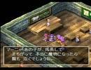 PS版ドラクエ4をプレイ part35